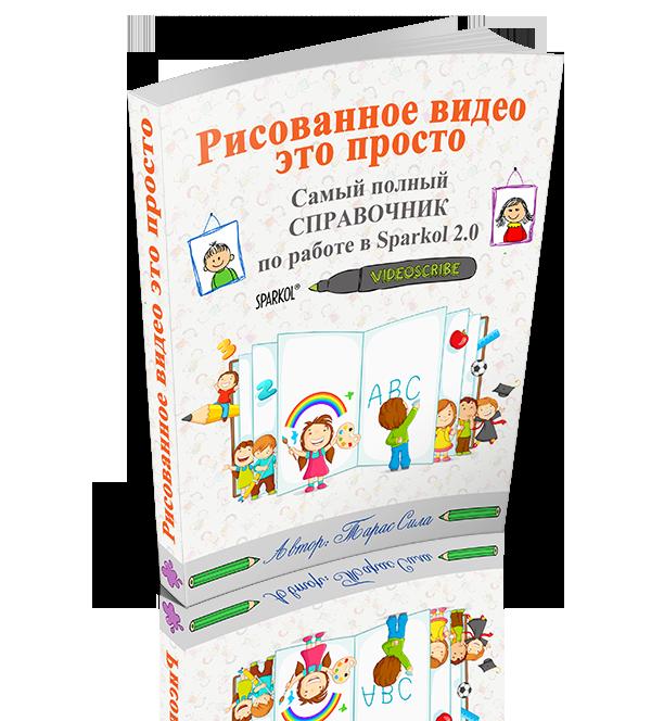 Самый полный справочник по работе Sparkol 2.0
